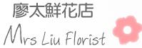 香港花店, 九龍花店, 新界花店, 元朗花店, 屯門花店